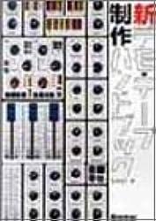 新デモテープ制作ハンドブック