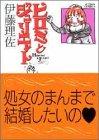 ヒロミとジュリエット (アクションコミックス)