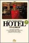 ホテル (2) (小学館文庫)