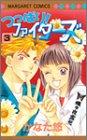 つっぱり!ファイターズ 3 (マーガレットコミックス)