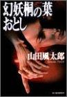 幻妖桐の葉おとし―山田風太郎奇想コレクション (ハルキ文庫)