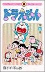 ドラえもん (41) (てんとう虫コミックス) [コミック] / 藤子・F・不二雄 (著); 小学館 (刊)