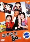 池中玄太80キロ Vol.2 [DVD]