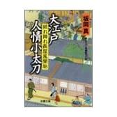 大江戸人情小太刀―照れ降れ長屋風聞帖 (双葉文庫)