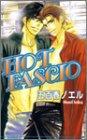 HOT FASCIO (アイスノベルズ)の詳細を見る