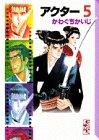アクター (5) (講談社漫画文庫)