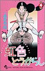 虹色とうがらし 4 (少年サンデーコミックス)