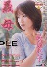 義母 れい子37歳 [DVD]