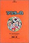 アフター0 5 マイフェアアンドロイド (ビッグコミックス)