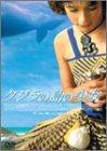 クジラの島の少女 [DVD]
