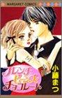 フレンチビーンズ・チョコレート (マーガレットコミックス)