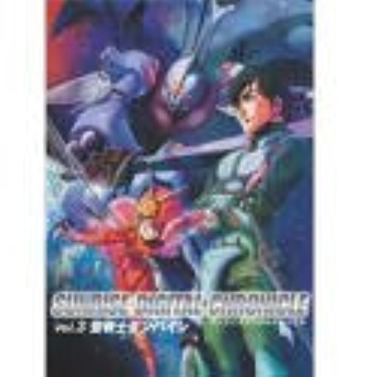 決めます減衰変化サンライズデジタルクロニクル Vol.3 聖戦士ダンバイン