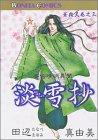 華夜叉 巻之三 淡雪抄 (ボニータコミックス)