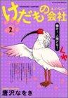 けだもの会社(カンパニー) (2) (SCオールマン愛蔵版)