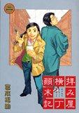 拝み屋横丁顛末記 (2) (ZERO-SUM COMICS)