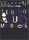 多重人格探偵サイコ ルーシー・モノストーンの真実 (角川コミック・エース)の詳細を見る