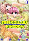 FREE COLLARS KINGDOM (マガジンZ KC)