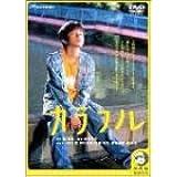 カラフル デラックス版 [DVD]
