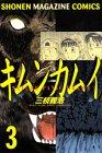 キムンカムイ―Nature panic drama (3) (少年マガジンコミックス)