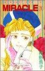 MIRACLE / 稚野 鳥子 のシリーズ情報を見る