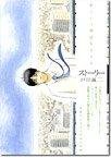ストーリー / 戸田 誠二 のシリーズ情報を見る