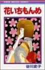 花いちもんめ / 谷川 史子 のシリーズ情報を見る