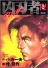 凶刃者(ブレイダー) 2 (ヤングジャンプコミックス)