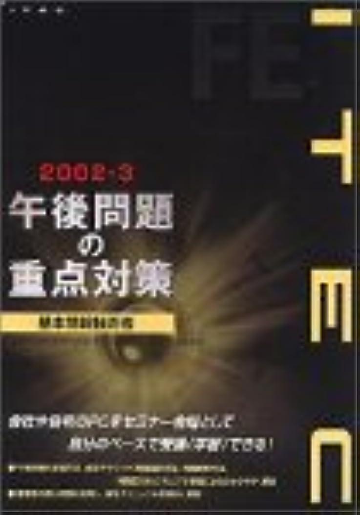 自発的火山のヘルシー午後問題の重点対策 2002-3 基本情報技術者