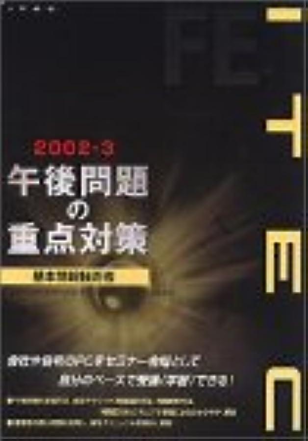 マイクロフォン自分を引き上げるバッジ午後問題の重点対策 2002-3 基本情報技術者
