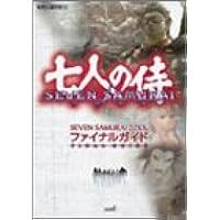SEVEN SAMURAI 20XXファイナルガイド