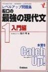 船口の最強の現代文―レベルアップ問題集 (1) (レベルアップVシリーズ)