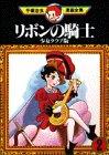 少女クラブ版 リボンの騎士(2) (手塚治虫漫画全集)