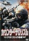 カウンター・テロリズム テロリストの脅威 [DVD]