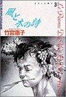 風と木の詩 (3) (小学館叢書)