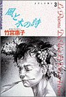 風と木の詩 (3) (小学館叢書)の詳細を見る