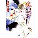 吸血姫美夕 1 (秋田文庫 43-1)