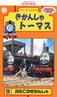 きかんしゃトーマス(9) [VHS]