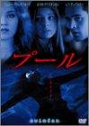プール [DVD]