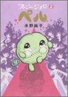 ファンシージゴロ・ペル(2) (ビームコミックス)