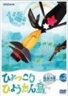 復刻版 ひょっこりひょうたん島 海賊の巻 第2巻 [DVD]