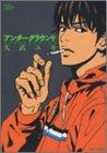 アンダーグラウンド (近代麻雀コミックス)