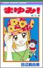 まゆみ! 6 (りぼんマスコットコミックス)