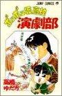 ボンボン坂高校演劇部 (第2巻) (ジャンプコミックス)