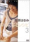 栗原はるみ幸せになるレシピ3[DVD]