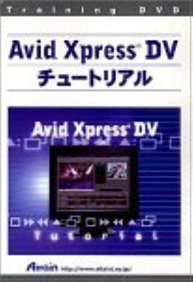 ショルダー破滅世界に死んだアテイン トレーニングDVD 誰でもわかるAvid Xpress DVチュー