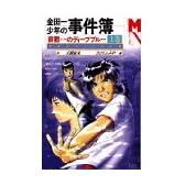 金田一少年の事件簿―殺戮のディープブルー〈上巻〉