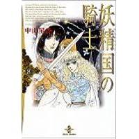 妖精国(アルフヘイム)の騎士 (8) (秋田文庫)