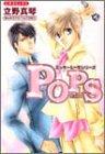 POPS―ミッキー&一也シリーズ 1 (ピチコミックス)の詳細を見る
