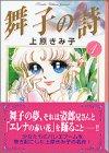 舞子の詩 (1) (講談社漫画文庫)