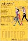 フット★ステップ! (集英社文庫―コミック版)